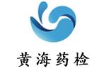 上海黄海药检仪器有限公司