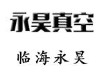 临海市永昊真空设备有限公司