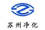 苏州净化设备有限公司