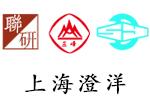 上海澄洋仪器仪表有限公司