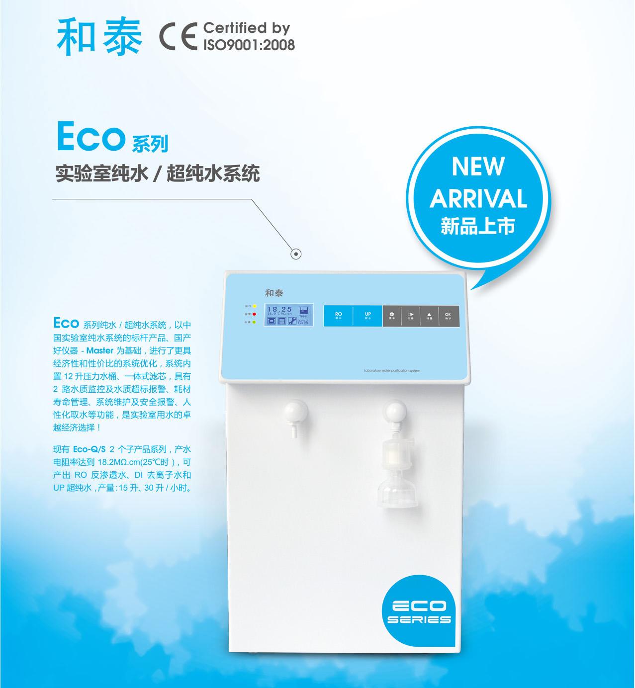 上海和泰ECO-Q30去离子纯水机