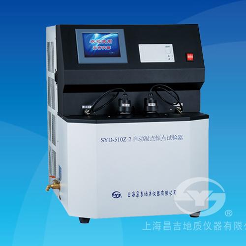 上海昌吉SYD-510Z-2自动凝点倾点试验器