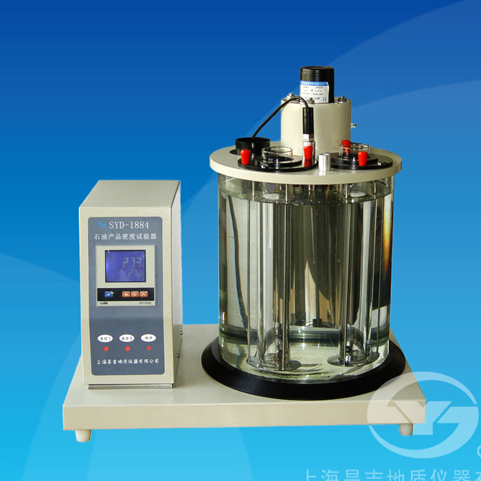 上海昌吉SYD-1884石油产品密度试验器(一体机)