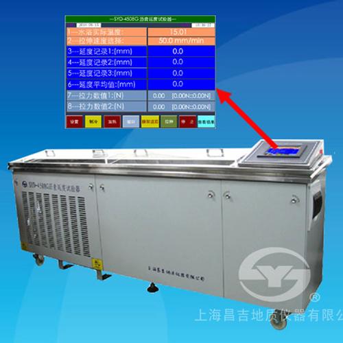上海昌吉SYD-4508G沥青延度试验器
