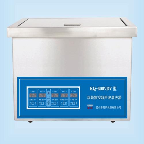 昆山舒美KQ-600VDV双频超声波清洗机