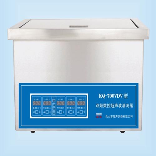 昆山舒美KQ-700VDV双频超声波清洗机