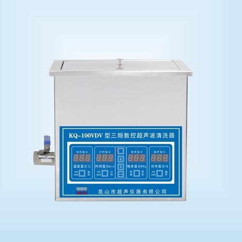 昆山舒美KQ-100VDV三频数控超声波清洗机