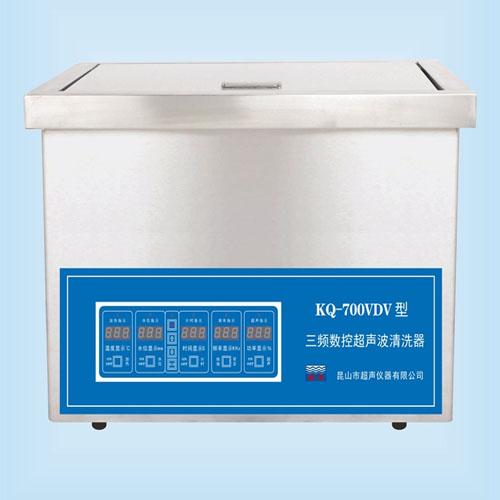 昆山舒美KQ-700VDV三频数控超声波清洗器