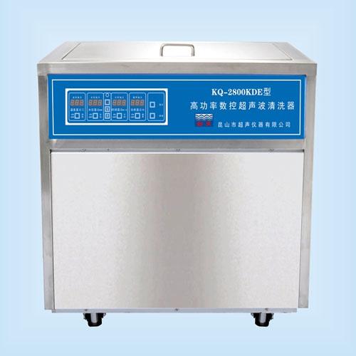 昆山舒美KQ-2800KDE高功率数控超声波清洗器