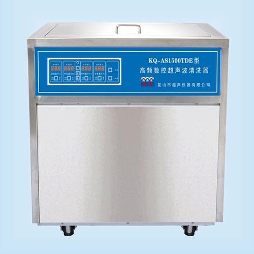 昆山舒美KQ-AS1500TDE高频超声波清洗器