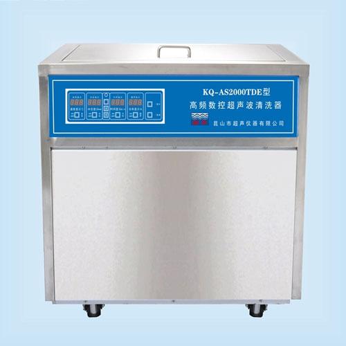 昆山舒美KQ-AS2000TDE高频数控超声波清洗器