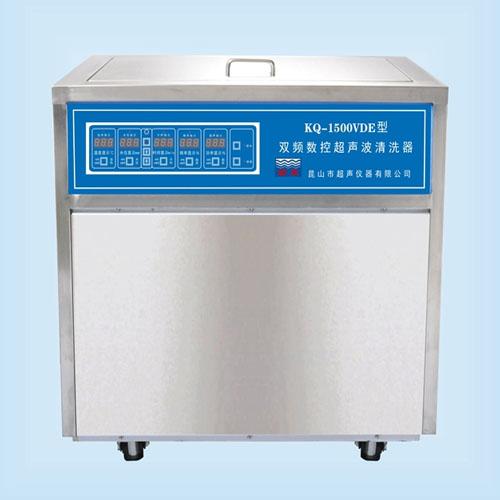 昆山舒美KQ-1500VDE双频数控超声波清洗机