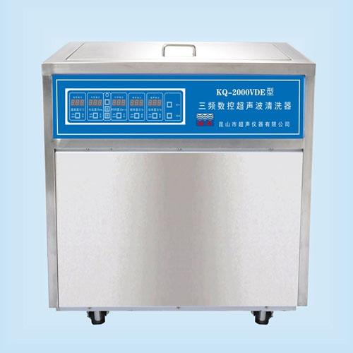 昆山舒美KQ-2000VDE三频数控超声波清洗器