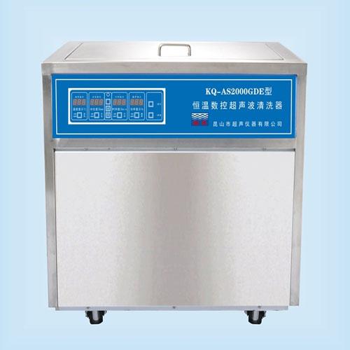 昆山舒美KQ-AS2000GDE恒温数控超声波清洗器