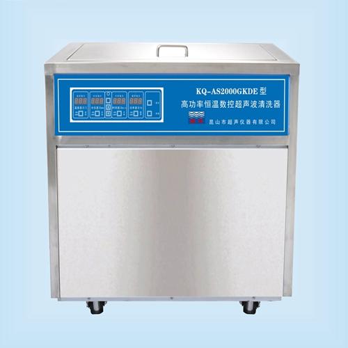 昆山舒美KQ-AS2000GKDE高功率恒温超声波清洗机
