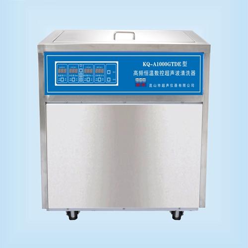昆山舒美KQ-A1000GTDE高频恒温超声波清洗器