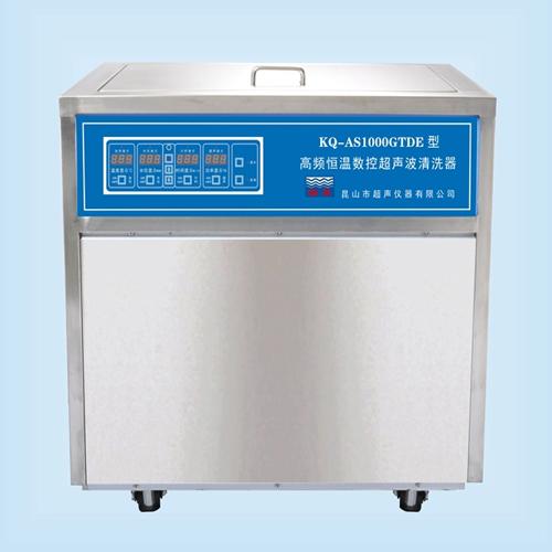 昆山舒美KQ-AS1000GTDE高频恒温超声波清洗机