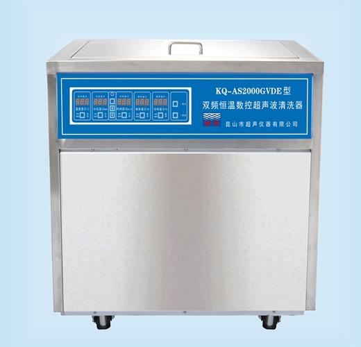 昆山舒美KQ-AS2000GVDE双频数控恒温超声波清洗器