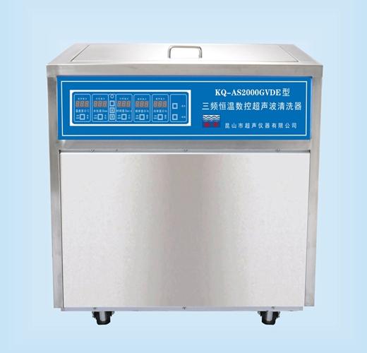 昆山舒美KQ-AS2000GVDE三频恒温数控超声波清洗器