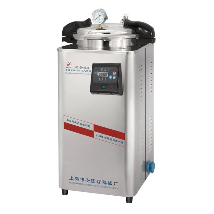 上海申安DSX-280KB30手提式压力蒸汽灭菌器(医用型)