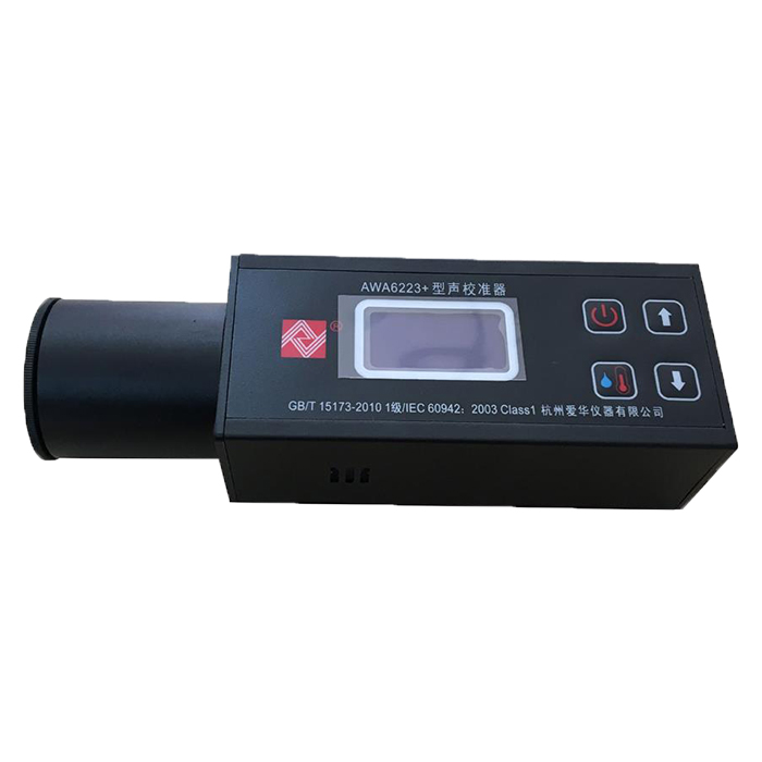 杭州爱华AWA6223F+声级校准器(4频点校准,1级)