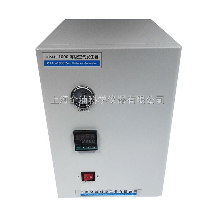 上海全浦QPAL-1000零级空气发生器