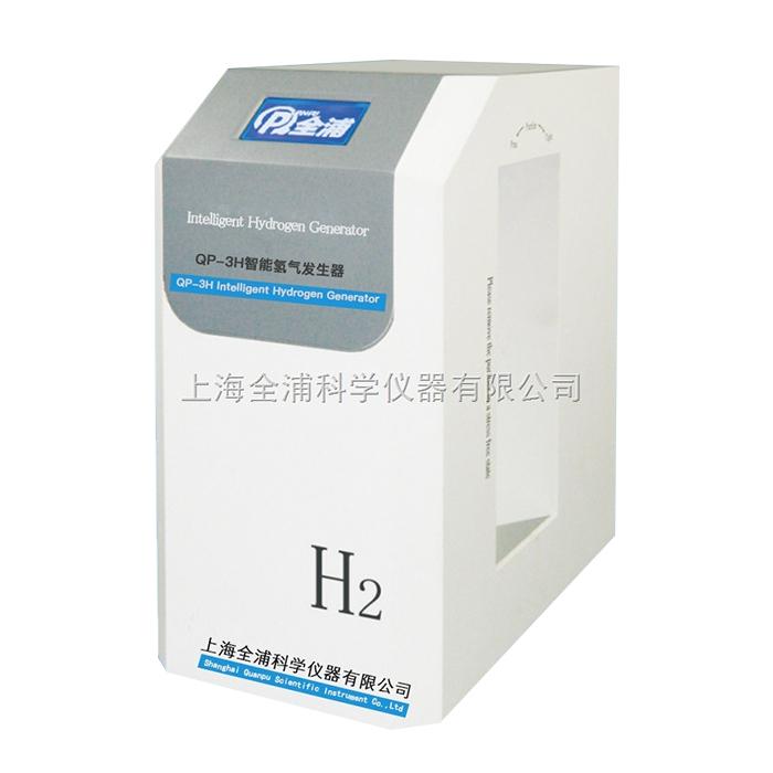 上海全浦QP-3H智能氢气发生器
