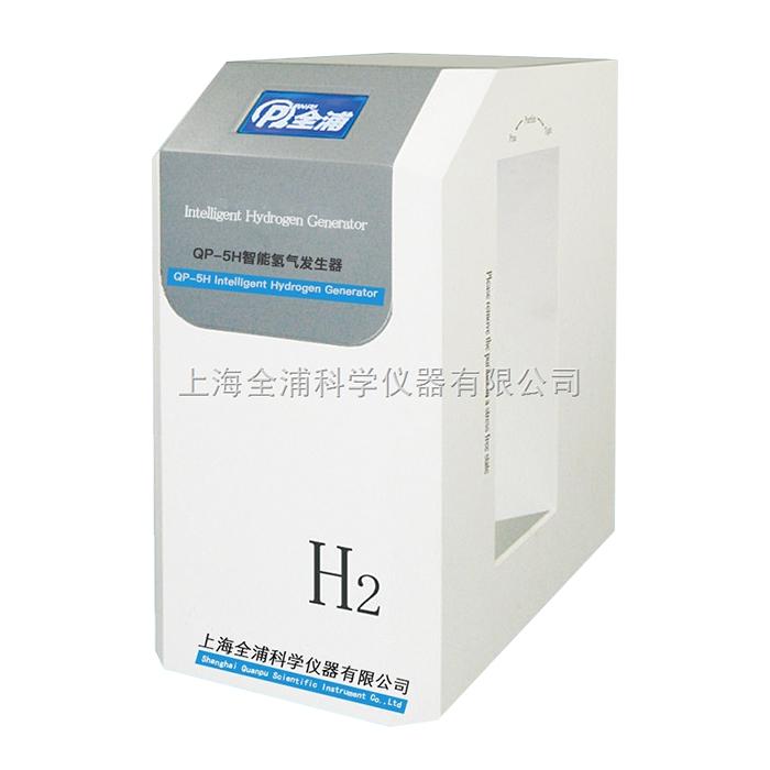 上海全浦QP-5H智能氢气发生器