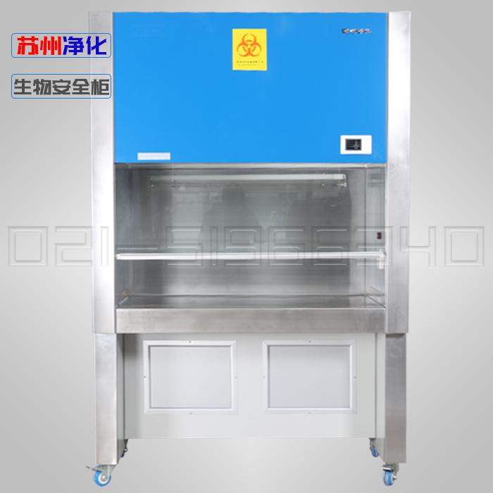 苏州净化BHC-1300IIA/B2二级生物安全柜