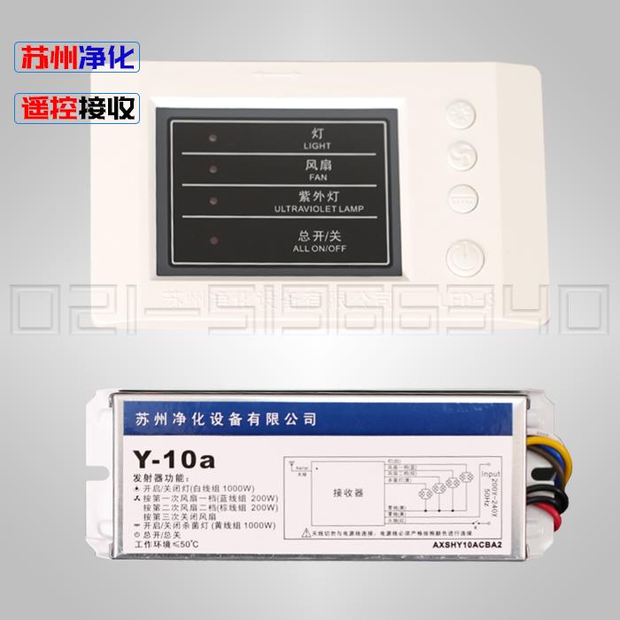苏州净化-遥控接收器(LED-3)