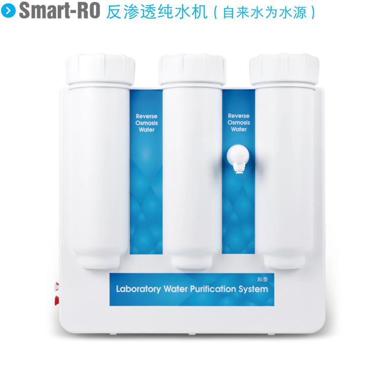 上海和泰Smart-RO15反渗透纯水机