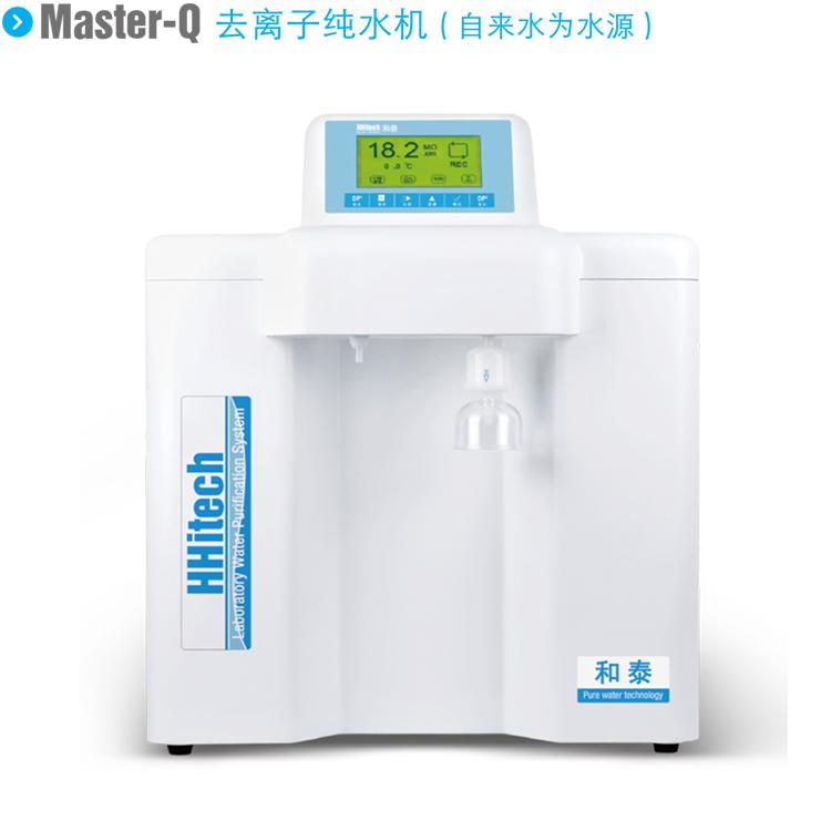 上海和泰Master-Q15UT去离子纯水机