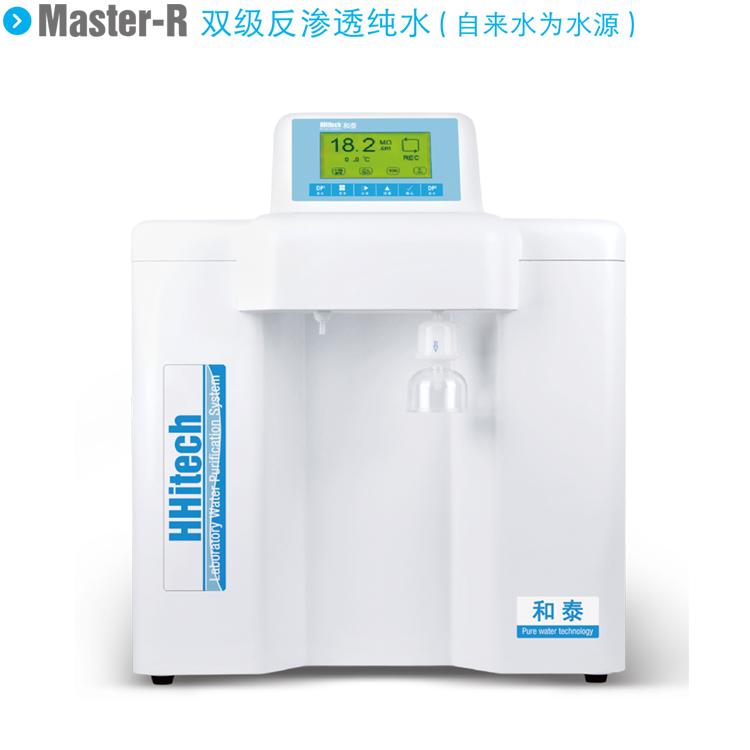 上海和泰Master-RQ双级反渗透去离子纯水机