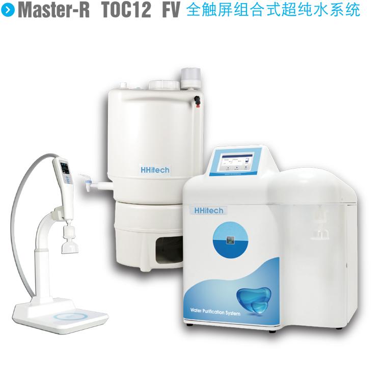 上海和泰Master-R TOC12FV全触屏组合式超纯水系统