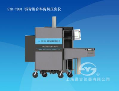 上海昌吉SYD-7981沥青混合料剪切压实仪