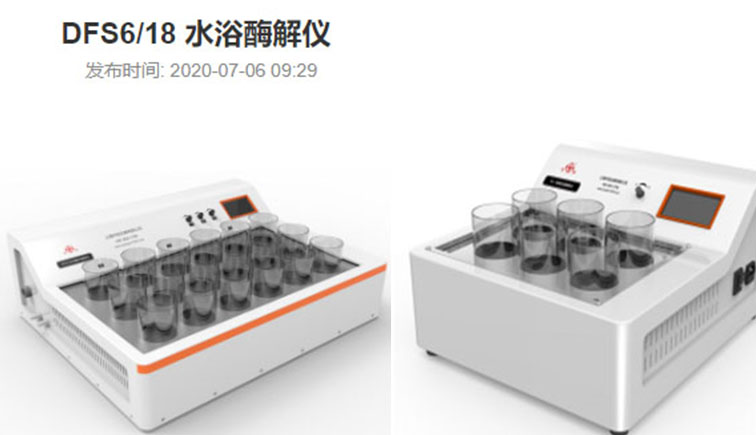 上海纤检DFS6-18水浴酶解仪