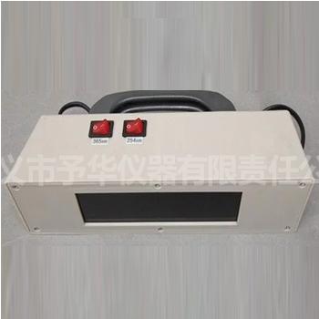 巩义予华ZF-7手提式紫外分析仪
