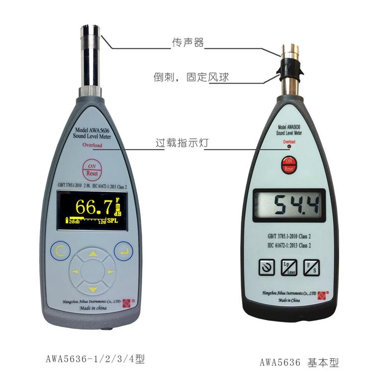 杭州爱华AWA5636型声级计
