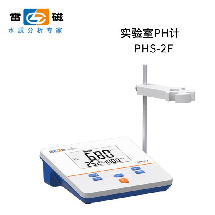 上海雷磁PHS-2F精密酸度计