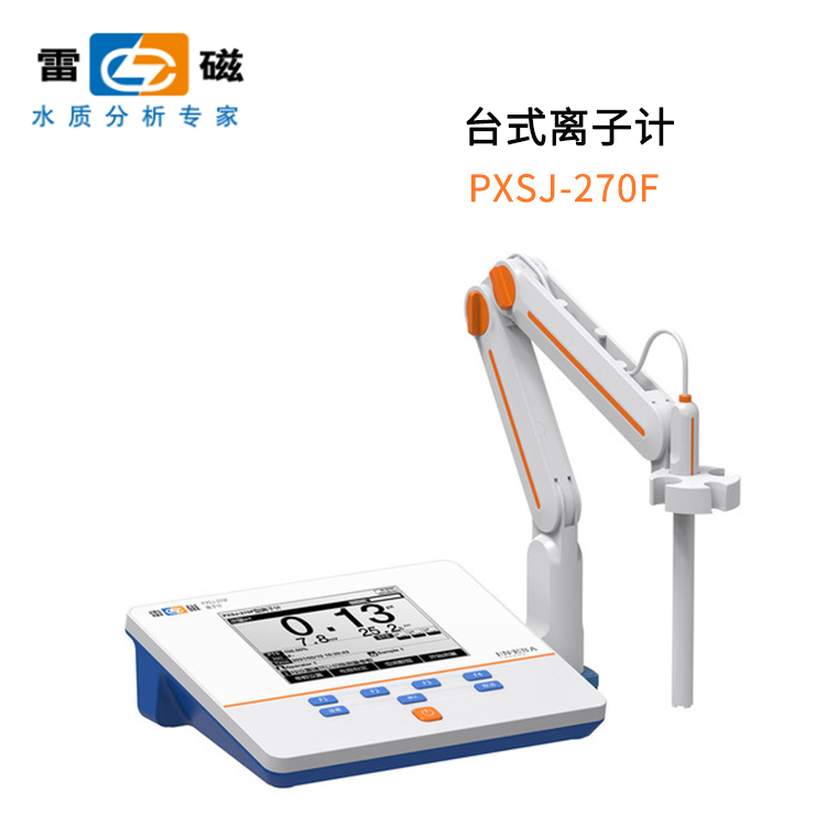 上海雷磁PXSJ-270F型离子计