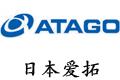 ATAGO(爱拓)中国分公司