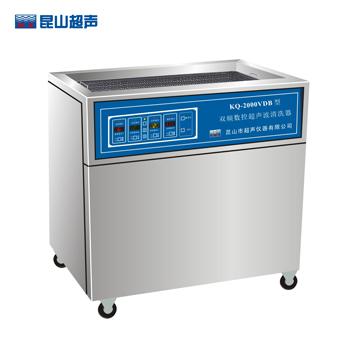 昆山舒美KQ-2000VDB双频超声波清洗器