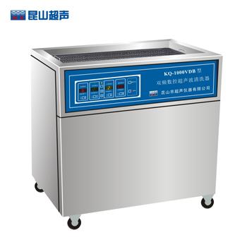 昆山舒美KQ-1000VDB双频超声波清洗器