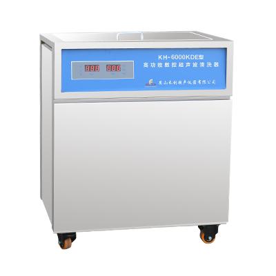 昆山禾创KH-6000KDE高功率数控超声波清洗机
