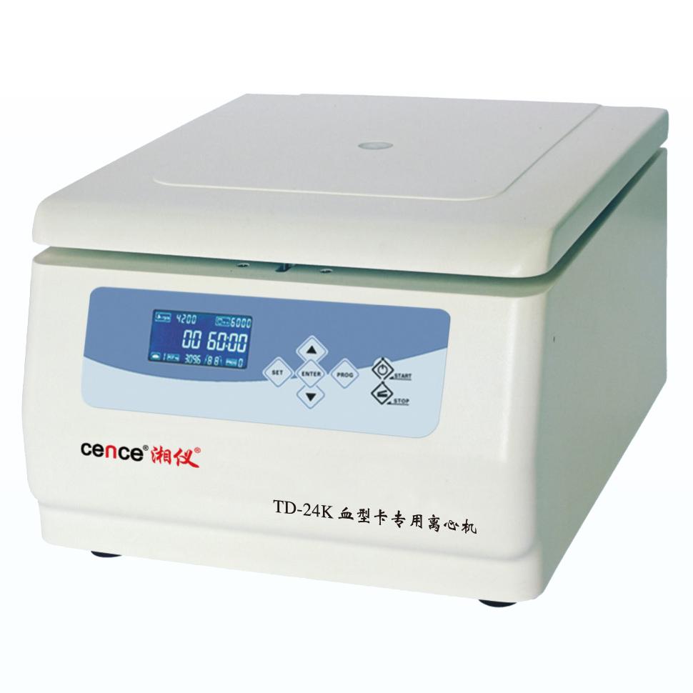 湖南湘仪TD-24K血型卡专用离心机