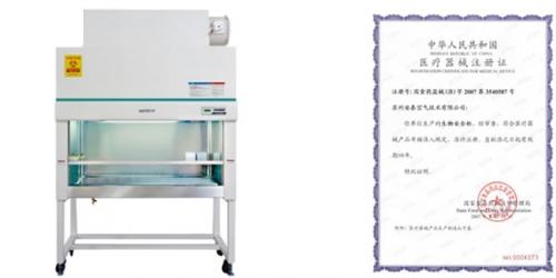苏州安泰BSC-1004IIA2二级生物安全柜