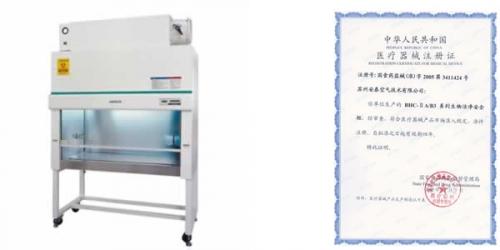 苏州安泰BSC-1604IIB2二级生物洁净安全柜(全排型)