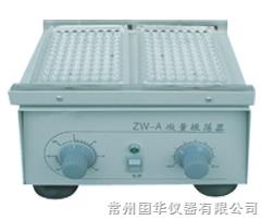 常州国华ZW-A微量振荡器