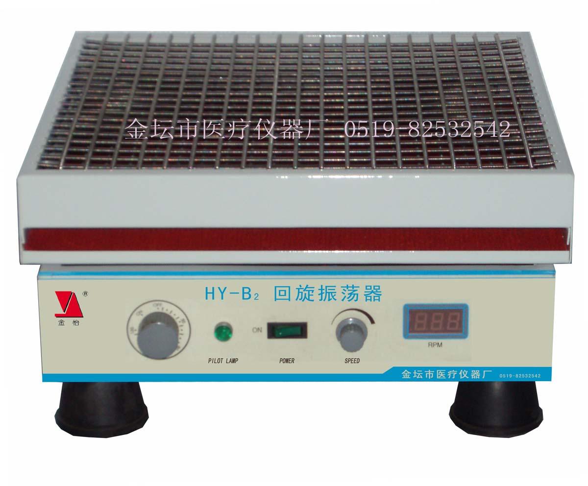 江苏金坛HY-B2回旋振荡器