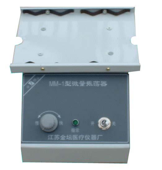 江苏金坛MM-1微量振荡器